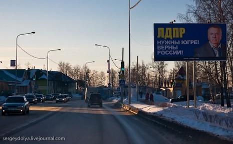 Вибори, Ханти-Мансійськ