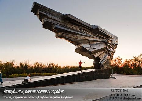 Ахтубінськ – місто льотчиків і літаків
