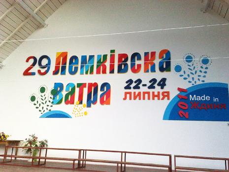 Лемківська Ватра 2011, Ждиня