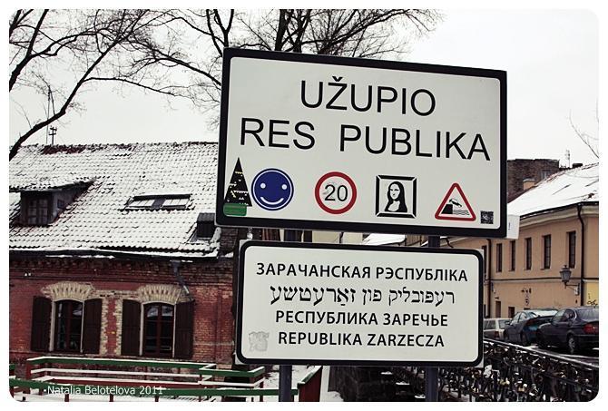 Вільнюс. Район Ужупіс
