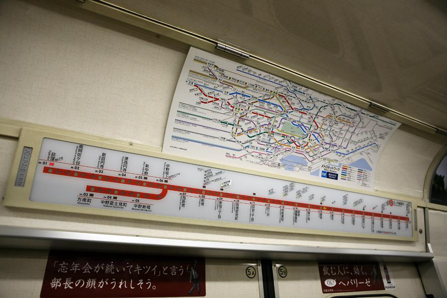 Токійське метро, Japan