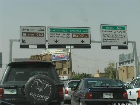 Іракський Курдистан – країна, якої нема