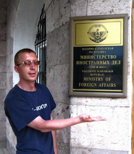 Міністерство закордонних справ НКР