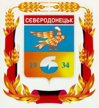 Герб Сєвєродонецьку