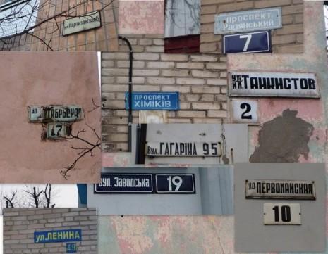 Вулиці Сєверодонецька