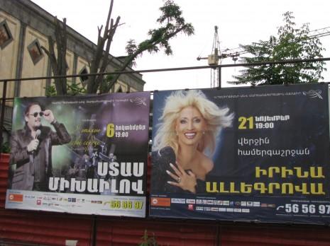 Єреван. Афіші