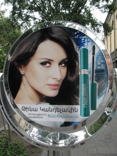 Єреван. Реклама
