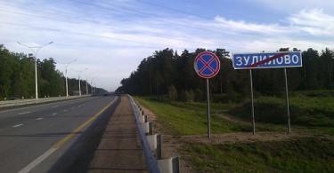 Новосибірськ